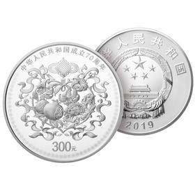 【建国】国庆70周年1公斤银币