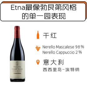埃特纳火山酒庄卡德莱拉红葡萄酒2015 Tenuta Delle Terre Nere Etna Rosso Calderara Sottana 2015