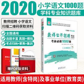 【教师事业部】2020版教师公开招聘考试配套题库考前必做1000题·小学语文