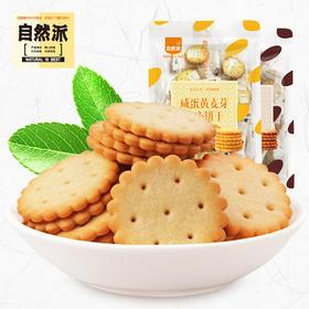 【限时9.9秒杀】自然派咸蛋黄麦芽夹心饼干200g*2