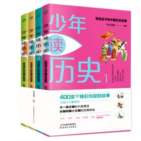 《少年读历史》| 孙洁、张栋、刘蕾、岳静智、刘伟等百余名阅读体验人诚意推荐