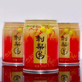【天刺力|刺梨茶饮料】贵州特产野生刺梨鲜果茶 0脂养生饮料
