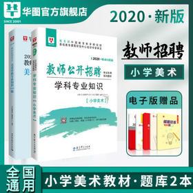 2020教师公开招聘考试专用教材学科专业知识+美术题库共2本(小学美术)