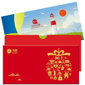 5198元中粮礼品册30选一5198型自选礼品卡券