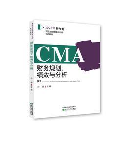 美国注册管理会计师(CMA)考试教材——《财务规划、绩效与分析》《战略财务管理》孙湛主编