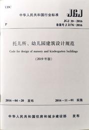 《托儿所、幼儿园建筑设计规范》JGJ39-2016       2019年版