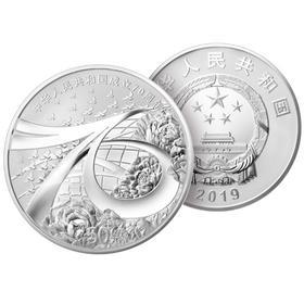 【建国】国庆70周年150克银币