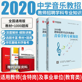 2020教师公开招聘考试专用教材学科专业知识+音乐题库共2本(中学音乐)
