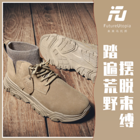 【做有温度的硬汉or软妹】FutureUtopia马丁靴/工装靴  男女款 一秒脱穿 锁温防寒 潮酷百搭