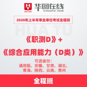 [贵州]2020年上半年事业单位考试D类全程班 《职测+综合应用D类》