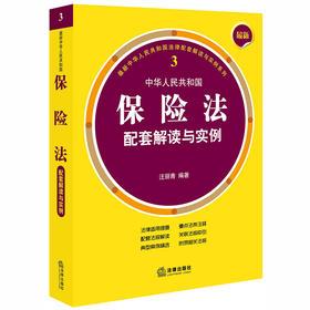 正版 最新中华人民共和国保险法配套解读与实例 汪丽青编著 法律出版社 9787519739843