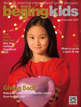 beijingkids 2019年12月刊