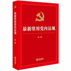 最新常用党内法规(第3版)法律出版社法规中心编