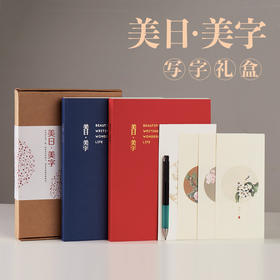 美日•美字(全二册)(两位书法大师,陪你写字一整年)