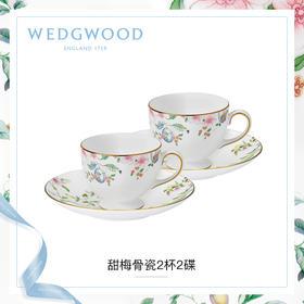 WEDGWOOD玮致活甜梅骨瓷2杯2碟欧式小奢华咖啡杯套装下午茶茶具