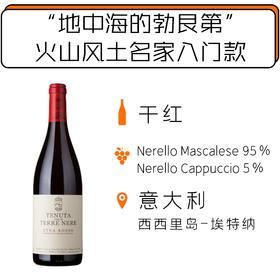 埃特纳火山酒庄红葡萄酒2017 Tenuta Delle Terre Nere Etna Rosso 2017