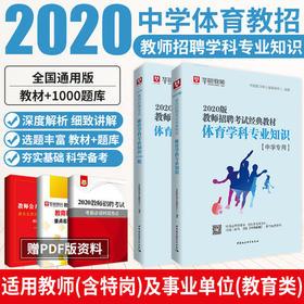 2020教师公开招聘考试专用教材学科专业知识+体育题库共2本(中学体育)
