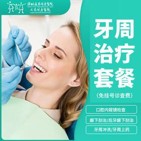 牙周治疗(牙周冲洗、龈下刮治/后牙龈下刮治、牙周上药)-远东龙岗院区-口腔科