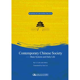 """当代中国社会(英文版)(""""认识中国·了解中国""""书系)李路路 人大出版社"""