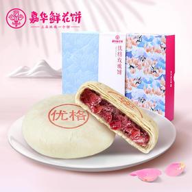 【嘉华鲜花饼】优格玫瑰礼盒传统零食糕点