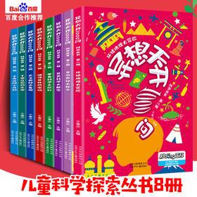 《异想天开1000问科学丛书》(共8册)知识无限的科普丛书.