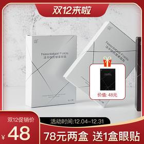 【双十一大促买二送眼贴】红景天根提取物 美白活性成分 法令纹帖(预售29号发货)