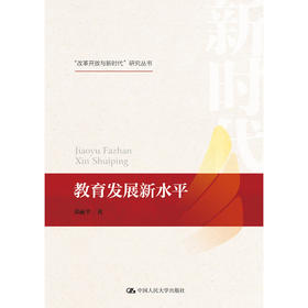 """教育发展新水平(""""改革开放与新时代""""研究丛书)"""