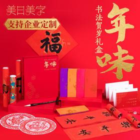 美日美字书法主题2020春联福字新年礼盒