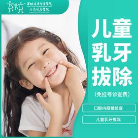 儿童拔乳牙(不包含麻醉药)-远东龙岗院区-口腔科