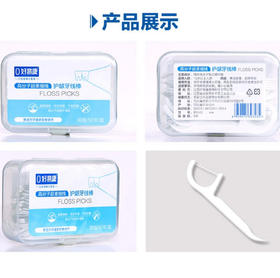 【珠三角包邮】 好易康超柔细线护龈牙线棒50支/ 盒  3盒/份