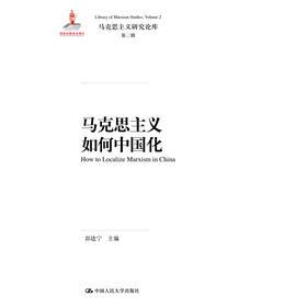 马克思主义如何中国化(马克思主义研究论库·第二辑)郭建宁 人大出版社