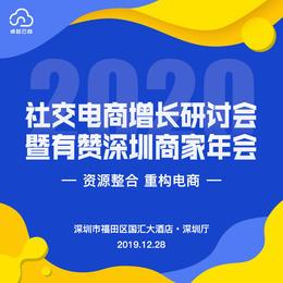 社交电商增长研讨会暨2020有赞深圳商家年会