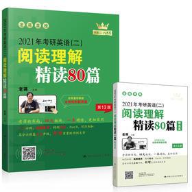 2021年考研英语(二)阅读理解精读80篇 蒋军虎 人大出版社
