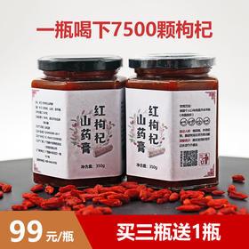 [优选]红枸杞山药膏 一瓶相当于喝下7500颗枸杞 非遗技艺 手工熬制 99元/瓶 买三瓶送一瓶