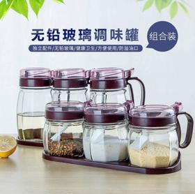 【调味罐】家居调味罐厨房盒厨房瓶玻璃油壶油瓶组合+160积分