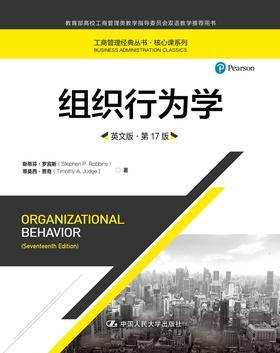 组织行为学(英文版·第17版)斯蒂芬·罗宾斯 蒂莫西·贾奇 人大出版社