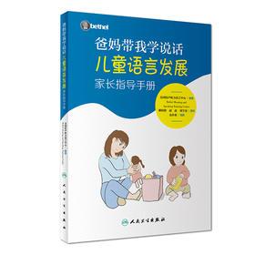 爸妈带我学说话——儿童语言发展家长指导手册