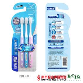 【珠三角包邮】好易康纤柔护龈牙刷(软毛)三支/ 排  三排/份