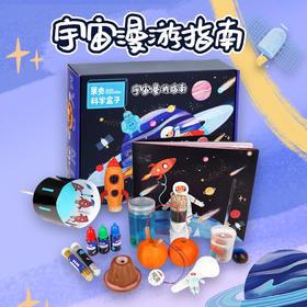 宇宙漫游指南 趣味科学实验盒子 DIY材料套装绘本实验视频 果壳原创