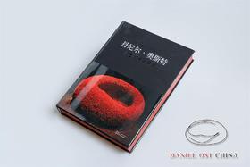 如果你热爱丹尼尔·奥斯特 这本图书值得你珍藏一生 | 基础商品