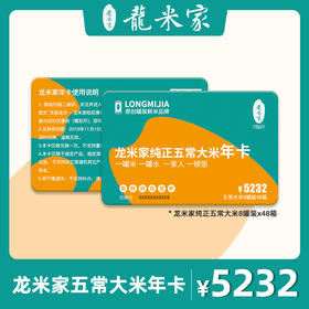 龙米稻花香丨年卡:全家省钱吃上新鲜粮