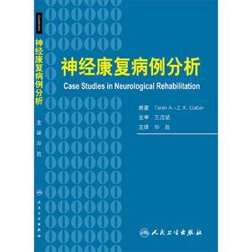 神经康复病例分析
