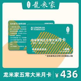 龙米稻花香丨月卡:全家省钱吃上新鲜粮