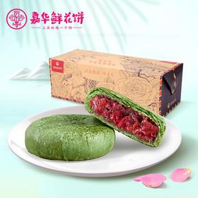 嘉华鲜花饼抹茶玫瑰饼10枚云南特产零食小吃新鲜美味早餐糕点心