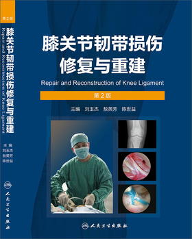 膝关节韧带损伤修复与重建(第2版)