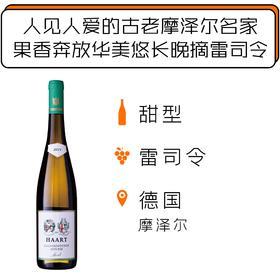 【1.18-1.31停发】2011年哈特庄园金滴园晚摘甜型白葡萄酒Reinhold Haart Goldtropfchen Auslese 2011