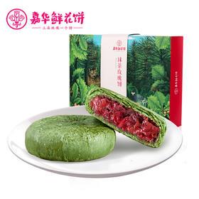 嘉华鲜花饼  抹茶玫瑰饼(9枚礼盒)云南特产零食
