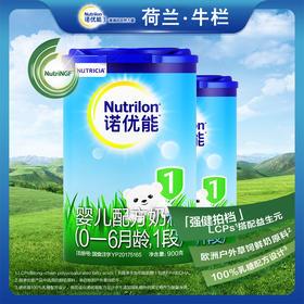 Nutrilon诺优能牛栏婴儿配方奶粉1段原装进口牛栏900g