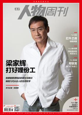 南方人物周刊2019年第37期 梁家辉