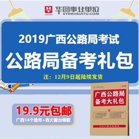 2019广西公路局考试备考礼包19.9包邮